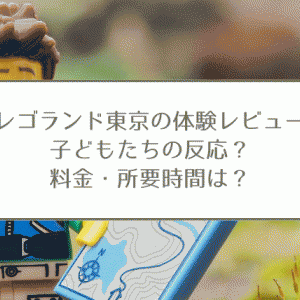 【3分で分かる】レゴランド東京お台場!料金は?所要時間は?