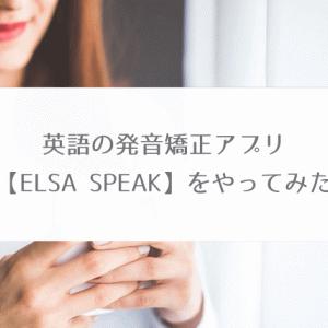 英語発音矯正アプリ【ELSA SPEAK】は手軽で楽しい<体験談>