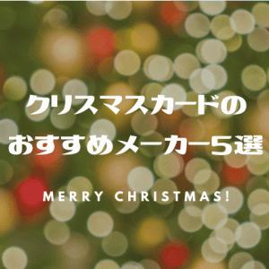【2020年版】おしゃれでかわいいクリスマスカードのおすすめメーカー5選