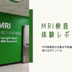 初めてのMRI検査、スゴイうるさかったけど寝落ちしました 【体験談】