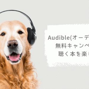 Audibleの2か月無料キャンペーンで「聴く本」を体験しよう【2冊タダでもらえます】