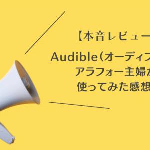 【本音レビュー】Amazon Audible(オーディブル)をアラフォー主婦が使ってみました!【結論:老眼世代の救世主】