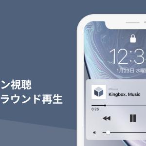 【2020年7月最新】Kingbox.で動画や音楽を簡単ダウンロードする方法