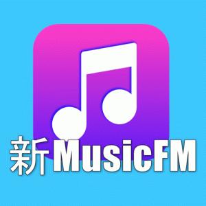 【2020年8月最新】新たなMusicFMが登場!インストール方法を紹介