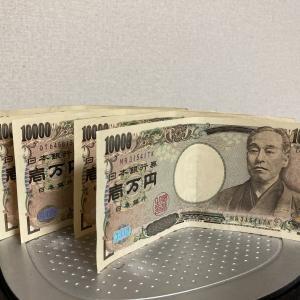 現金5万円ゲットしました!