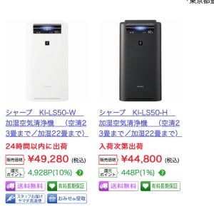 【EC初心者変】空気清浄機を一番安く買うには?