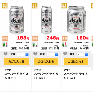 【普段スーパーにしか行かない人向け】お酒を一番安く買う方法ってなんなんだ!?