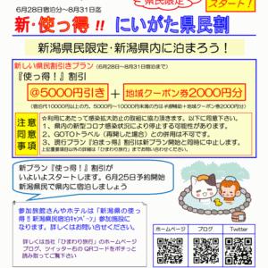 最大5000円割引+2000円クーポン使っ得!新割引がスタート!
