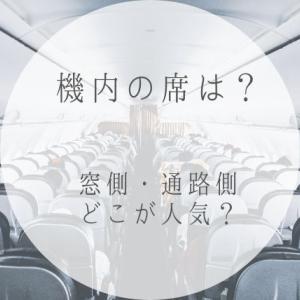 機内の座席は、窓派?通路派?人気の席はやっぱりここ!