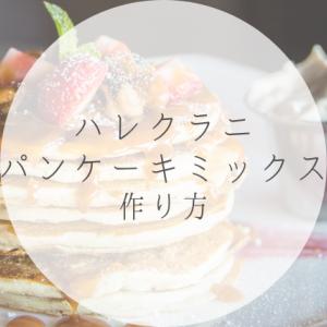 【ハワイ購入品】ハレクラニパンケーキミックスの作り方