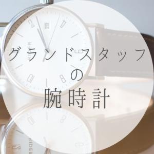 どんな腕時計をつけている?グランドスタッフの腕時計