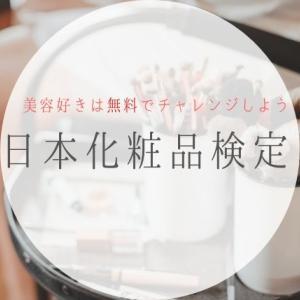 隙間時間で検定試験!無料で取れる「日本化粧品検定」