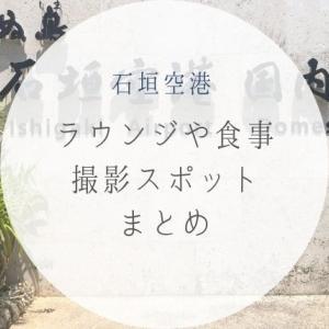 【石垣空港】ラウンジやお食事、撮影スポットなどまとめました!