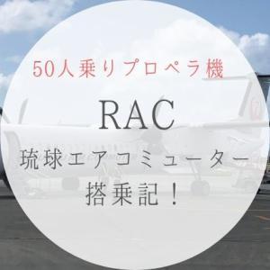 RAC搭乗記!初の50人乗りプロペラ機は快適な空の旅