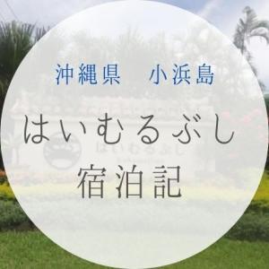 はいむるぶし(小浜島)宿泊記。1泊2日では物足りない!