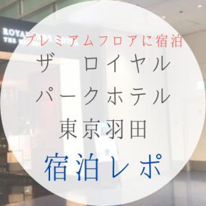 羽田空港T3にある『ロイヤルパークホテル』に宿泊