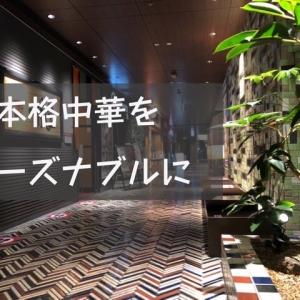 博多駅で本格中華をリーズナブルに。陳建一の『四川飯店』