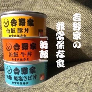 吉野家から非常保存食『缶飯』が出来上がりました。