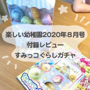 楽しい幼稚園2020年8月号・付録レビュー・すみっコぐらしガチャ