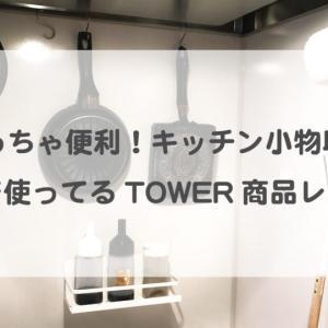 めっちゃ便利!キッチン小物収納〜うちで使ってるTOWER商品レポート