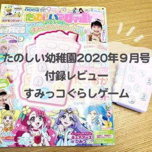 たのしい幼稚園2020年9月号・付録レビュー・すみっコ暮らしゲーム