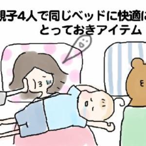 親子4人で同じベッドに快適に寝る!とっておきアイテム