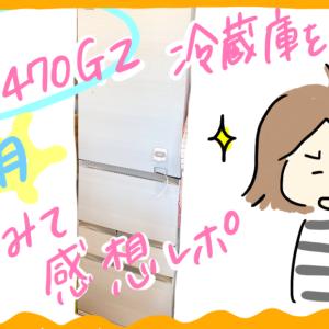 東芝GR-470GZ 冷蔵庫を買って3ヶ月使ってみて感想レポ