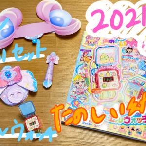 2021年8月号たのしい幼稚園・すみっコぐらしキラキラジュエルウォッチ&キュアラメールなりきりセット
