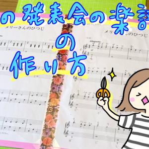 【簡単手作り】ピアノの発表会用の楽譜台紙の作り方
