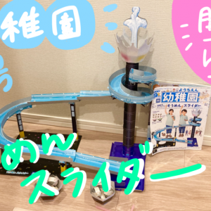 【付録開封レビュー】そうめんスライダー!幼稚園9月号2021