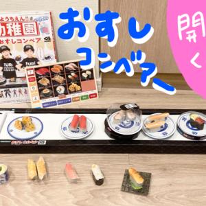 【付録開封レビュー】幼稚園 2021年10月号 くら寿司コラボ!おすしコンベア