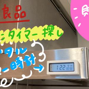 無印良品 キッチンタイマー探し デジタルタイマー時計
