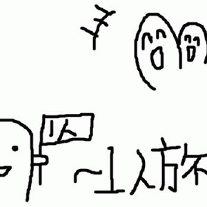 一人京都旅〜そもそも一人旅とは編