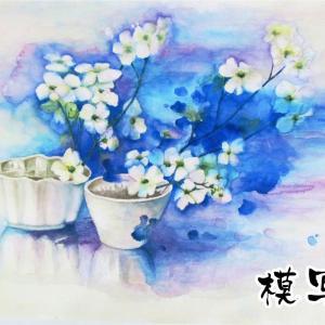 2020.02  練習水彩画-永山裕子さんの「春の海に 漕ぎ出す」の模写
