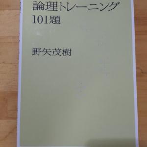 国語おすすめ書籍紹介二冊目 論理トレーニング101題