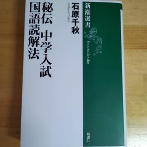 大学教授の著者が中学受験国語を研究した一冊!『秘伝中学入試国語読解法』