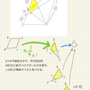平面図形の解説、「やってることは分かるが自分で気づける気がしない!」の解決方法