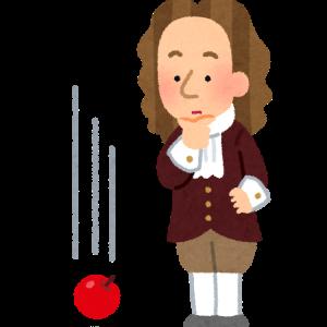 ニュートン算の二大流派。差分方式からトータル方式!