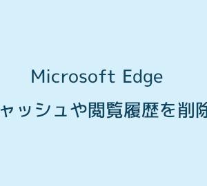 Edge の閲覧履歴や保存されたパスワードを削除する方法