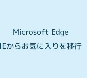 Edge に Internet Explorer からお気に入りを移行する方法