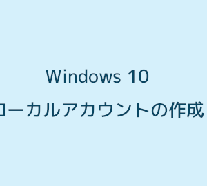 Windows 10 でローカルアカウントを作成する方法