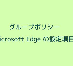 グループポリシーに Microsoft Edge の設定項目を追加する方法