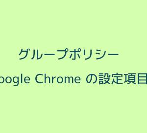 グループポリシーに Google Chrome の設定項目を追加する方法