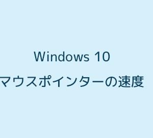 Windows 10 でマウスポインターの動きを速く(遅く)する方法