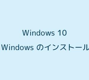 以前の Windows のインストール(Windows.old フォルダ)を削除する方法