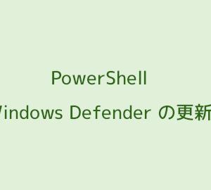 PowerShell で Windows Defender のウイルス定義を更新する方法