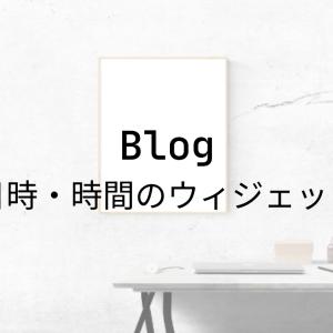 【ブログのカスタマイズ】日時と時間のウィジェットのHTMLコードを入れる方法
