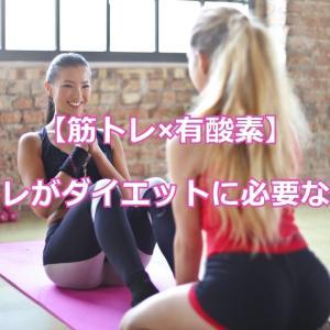 【筋トレ×有酸素】筋トレがダイエットに必要な理由