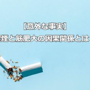 【意外な事実】喫煙と筋肥大の因果関係とは?