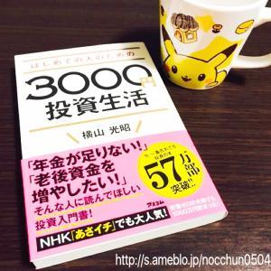 月3000円から始める投資生活 16か月目!